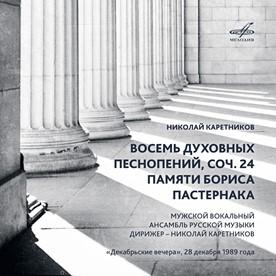 «Восемь духовных песнопений» Николая Каретникова
