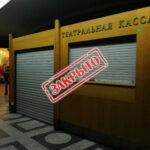 Театральные кассы временно прекратили работу