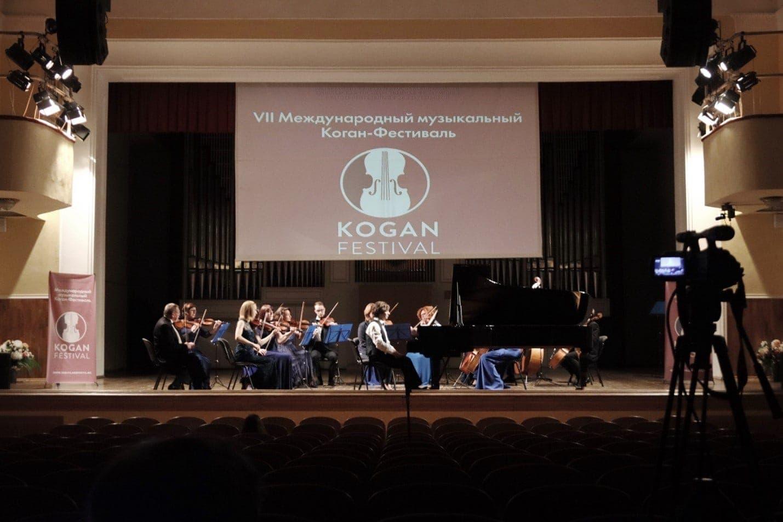 """""""Коган-фестиваль"""" в Ярославле"""