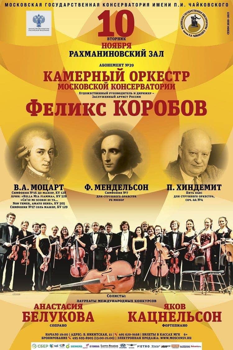 Камерный оркестр МГК вновь выступит в Москве