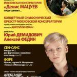 «Московская консерватория и Денис Мацуев представляют…»