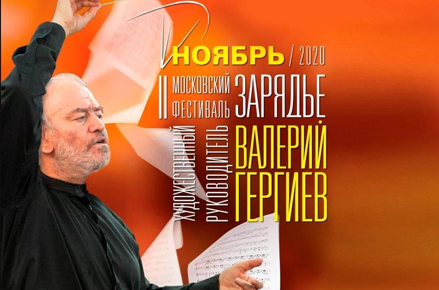 Мариинский театр едет с гастролями в Москву