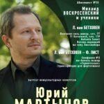 Юрий Мартынов. 06.11.2020