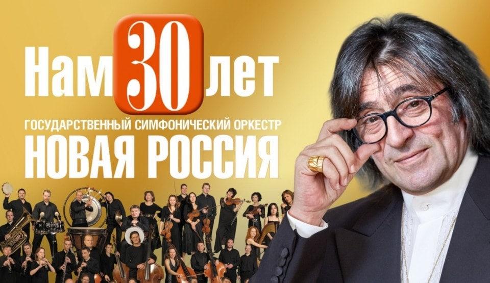 «Новой России» - 30!