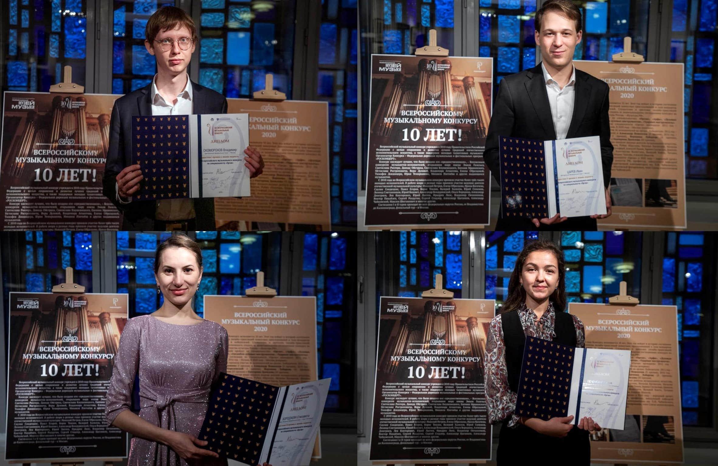 Имена лучших органистов страны назвали на Всероссийском музыкальном конкурсе