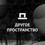 """Фестиваль """"Другое пространство"""""""
