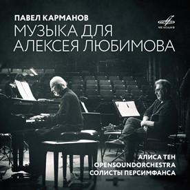 پاول کارمانوف.  موسیقی برای الکسی لیوبیموف