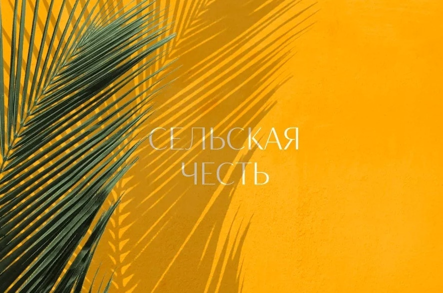 Премьера оперы «Сельская честь» в Мариинском театре