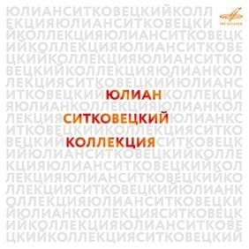 К 95-летию со дня рождения Юлиана Ситковецкого