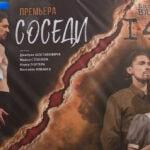Иван Васильев представил две премьеры в Башкирском театре оперы и балета