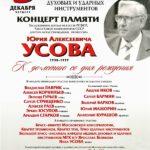 Концерт памяти профессора Усова пройдет в Московской консерватории