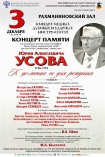 کنسرت یادبود استاد اوسوف در هنرستان مسکو برگزار می شود