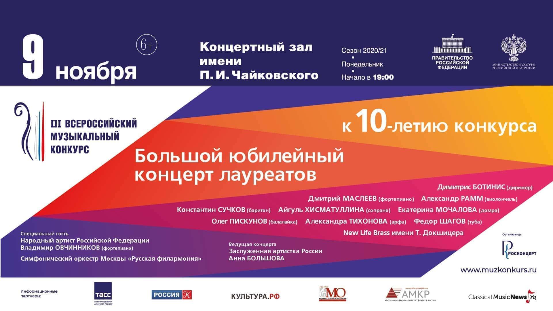 10-летие Всероссийского музыкального конкурса отметят концертом лауреатов
