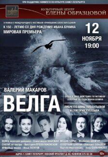 Премьера оперы по мотивам рассказа Ивана Бунина состоится в Санкт-Петербурге