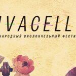 XII фестиваль Vivacello переносится на следующий год