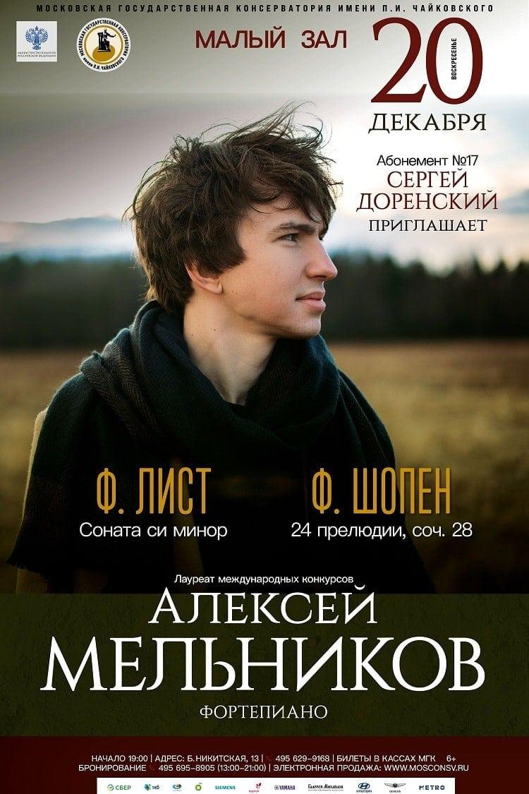 Пианист Алексей Мельников выступит в Москве