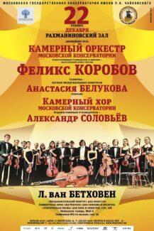 Камерный оркестр Московской консерватории выступит с программой из произведений Бетховена