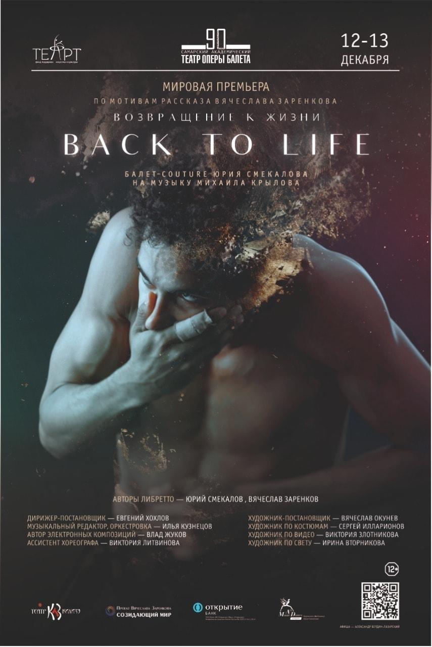 اولین نمایش جهانی باله-کوتور بازگشت به زندگی در تئاتر اپرا و باله سامارا برگزار می شود