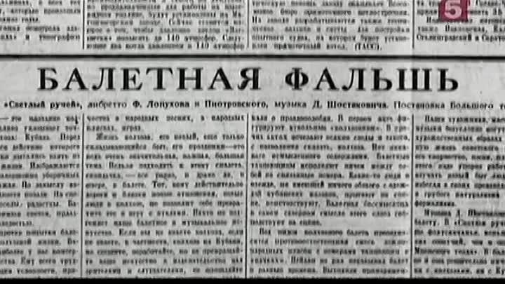 """""""Балетная фальшь"""" - статья в газете """"Правда"""""""