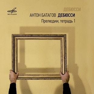 «Фирма Мелодия» публикует цифровой альбом с записью концерта Антона Батагова в Екатеринбурге в 2015 году