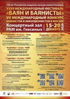 В Москве открывается ежегодный Международный фестиваль «Баян и баянисты»