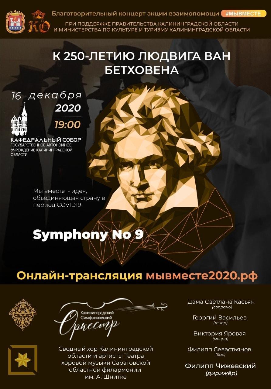 В Калининграде состоится благотворительный концерт в рамках всероссийской акции «Мы вместе»