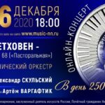 Нижегородская филармония отметит 250-летие Бетховена праздничной программой