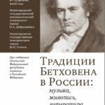 В Нижнем Новгороде состоится научно-культурный форум, посвященный 250-летию Людвига ван Бетховена