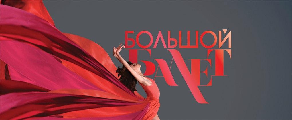 "Телепроект ""Большой балет"""