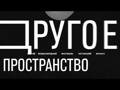 Филармония провела фестиваль Владимира Юровского «Другое пространство»
