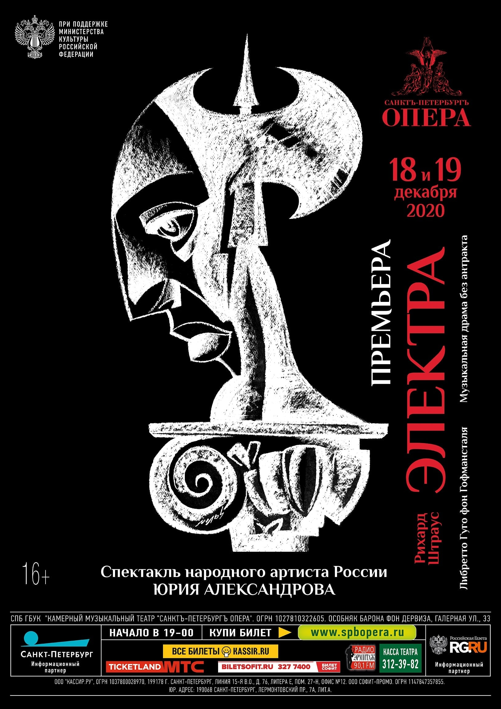 «Санктъ-Петербургъ Опера» представит премьеру оперы «Электра»