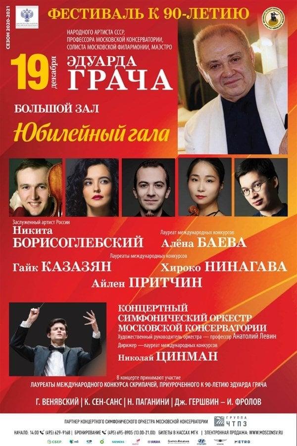 Фестиваль «К 90-летию Эдуарда Грача» пройдет в Московской консерватории