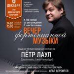 Пианист Петр Лаул выступит в Ульяновске