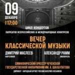 Стартует гастрольный тур лауреатов Международного конкурса имени Чайковского и Всероссийского музыкального конкурса