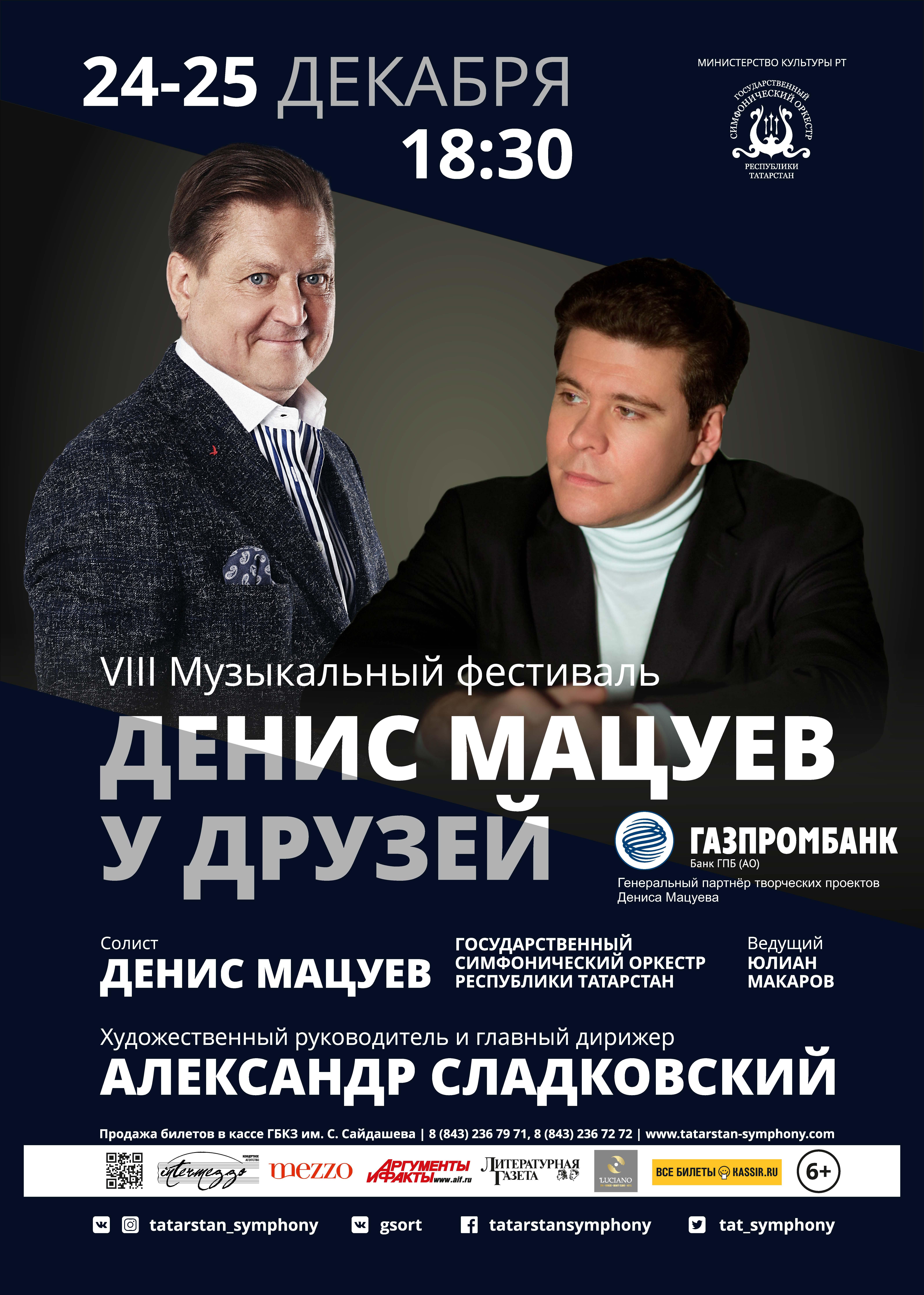 В Казани пройдет музыкальный фестиваль «Денис Мацуев у друзей»