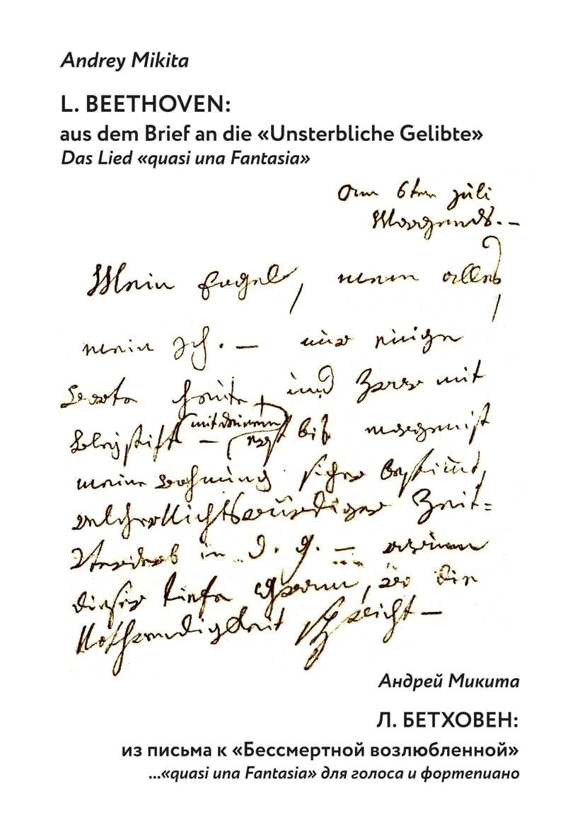 Композитор Андрей Микита скрестил в своем опусе два текста Бетховена