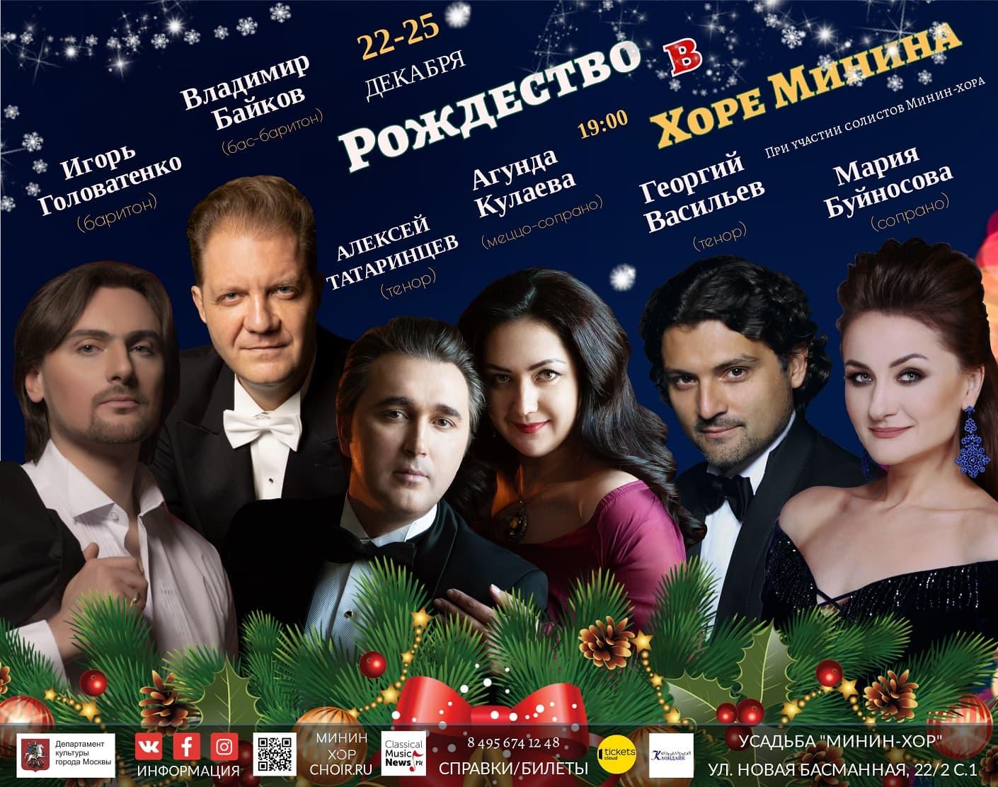 """В Москве пройдет фестиваль """"Рождество в Хоре Минина"""""""