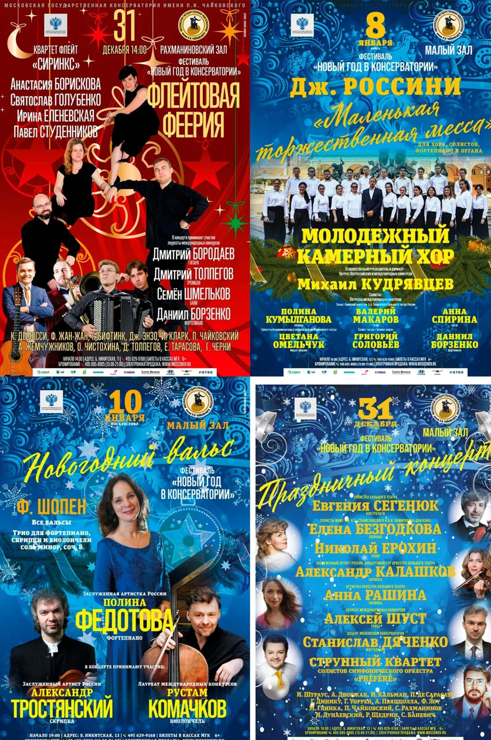 Новогодний фестиваль пройдет в залах Московской консерватории