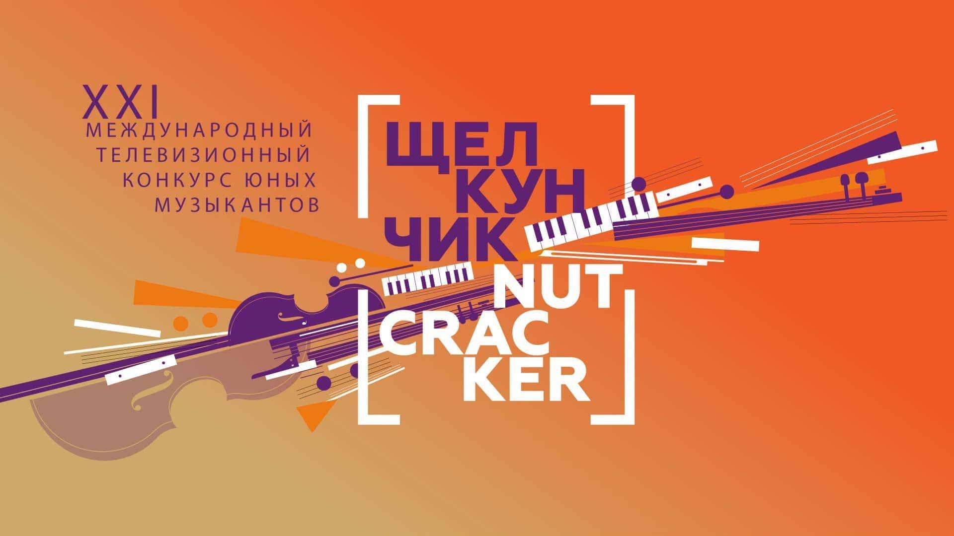 """Конкурс """"Щелкунчик"""" - 2020"""