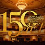 150 лет Пермскому театру оперы и балета