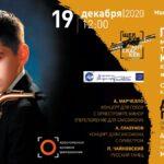 Юный саксофонист Дмитрий Пинчук выступит в Красноярске