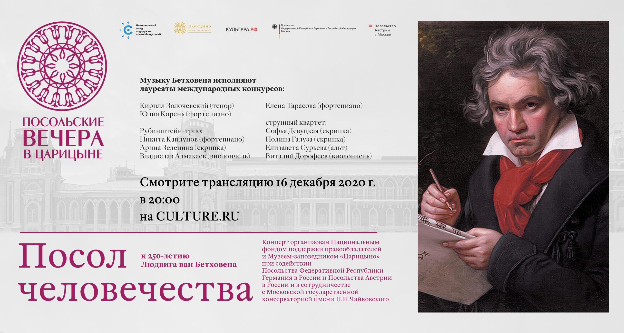 Музыка Бетховена в Царицыне: концерт к 250-летию классика