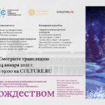 """""""Посольские вечера в Царицыне"""" представят """"Ночь перед Рождеством"""""""