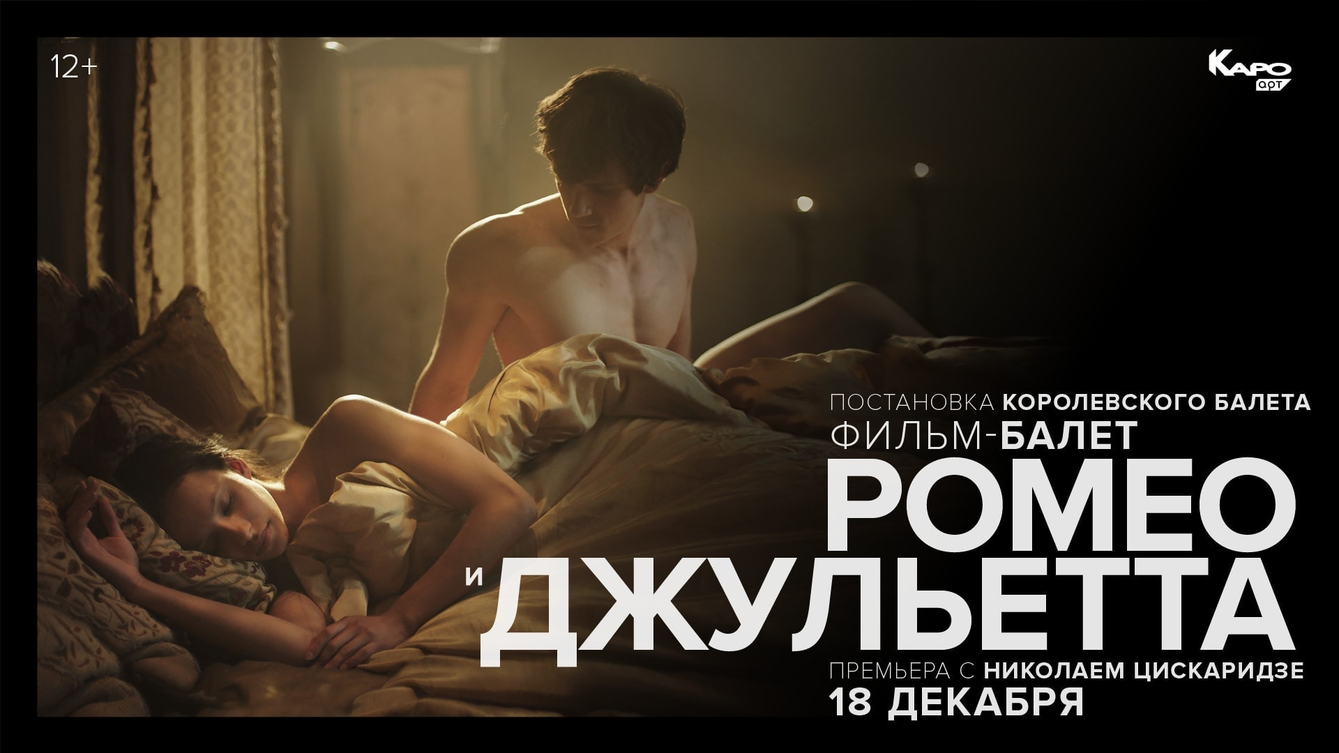 """Николай Цискаридзе представит премьеру фильма-балета """"Ромео и Джульетта"""""""