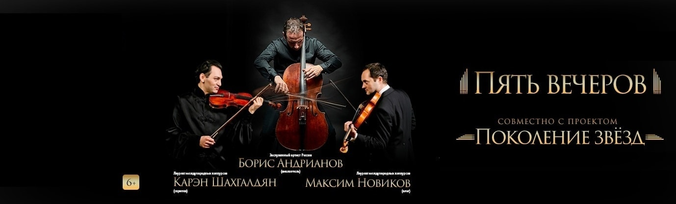 Карэн Шахгялдян, Максим Новиков и Борис Андрианов выступят в Северо-Кавказской филармонии