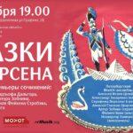 Петербургский МолОт-ансамбль представит российско-датский проект