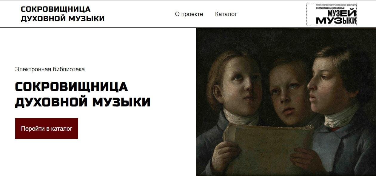 Музей музыки запускает электронную библиотеку «Сокровищница духовной музыки»