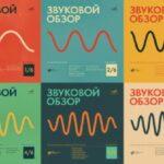 Союз композиторов России выпустил Sound Review