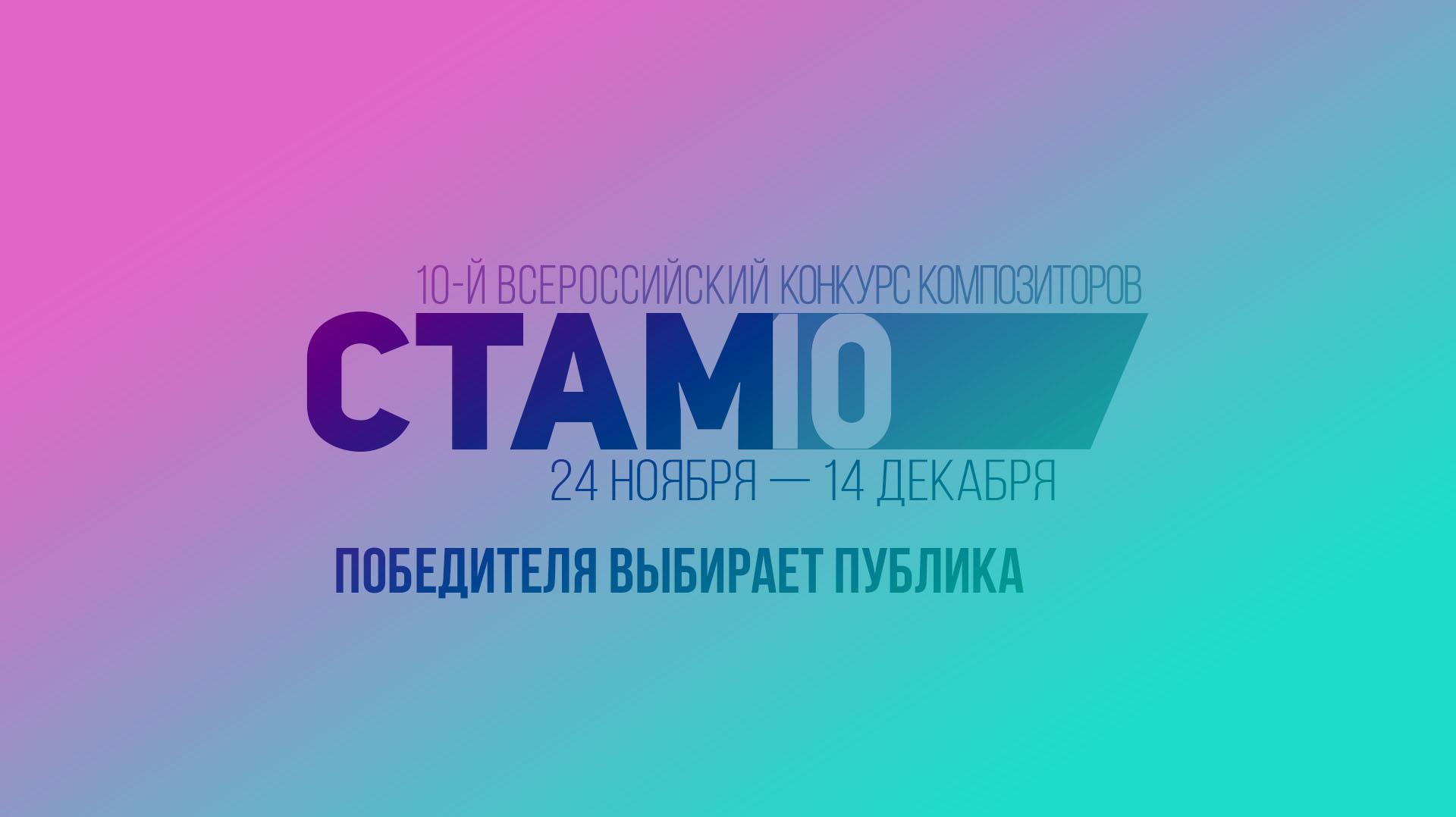СТАМ-фестиваль 2020