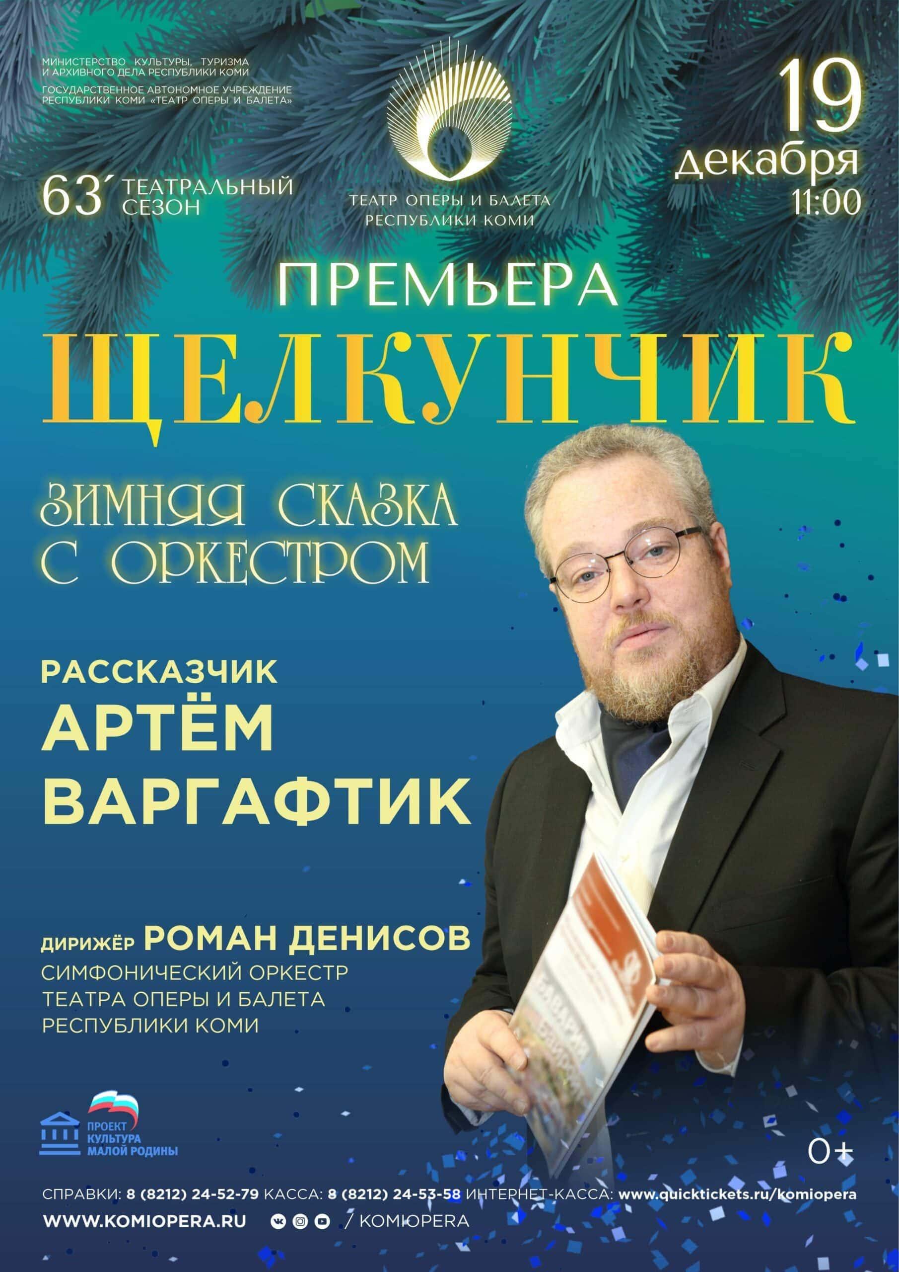 «Щелкунчик»: зимняя сказка с оркестром